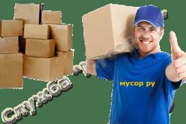 gruzch11 1 272x182 - Вывоз коробок из под мебели